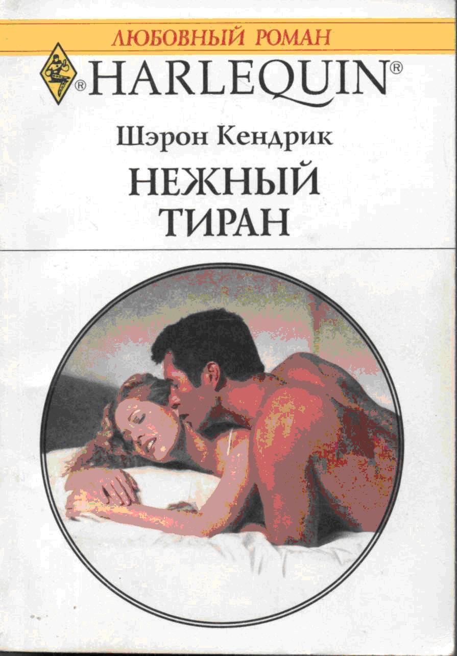 Скачать бесплатно короткий любовный роман fb2