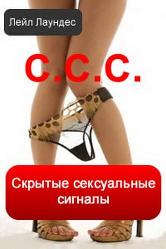 zhenshina-i-ee-skritie-seksualnie-signali